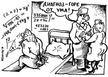 http://caricaturist.kulichki.com/medic/image/gore%20ot%20uma.jpg